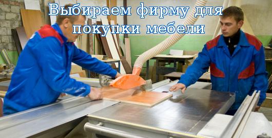 Выбираем фирму для покупки мебели